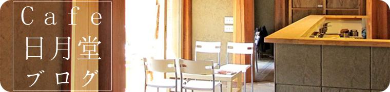Cafe 日月堂ブログ